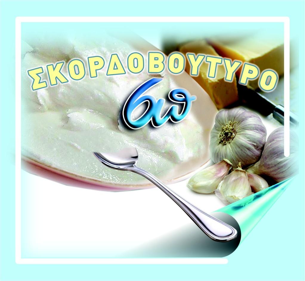 ΣΚΟΡΔΟΒΟΥΤΥΡΟ 12Χ11