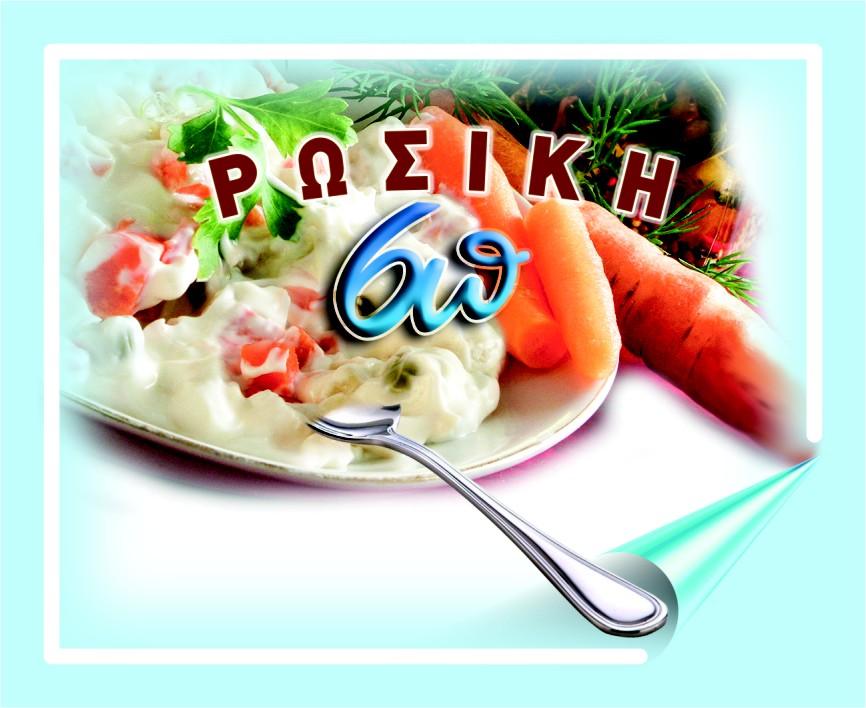 ρωσικη